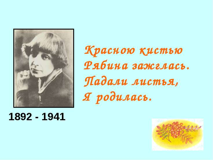 Красною кистью Рябина зажглась. Падали листья, Я родилась. 1892 - 1941