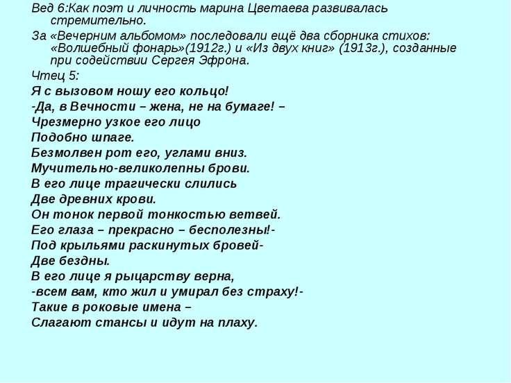 Вед 6:Как поэт и личность марина Цветаева развивалась стремительно. За «Вечер...