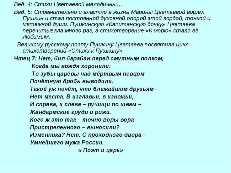 Вед. 4: Стихи Цветаевой мелодичны… Вед. 5: Стремительно и властно в жизнь Мар...