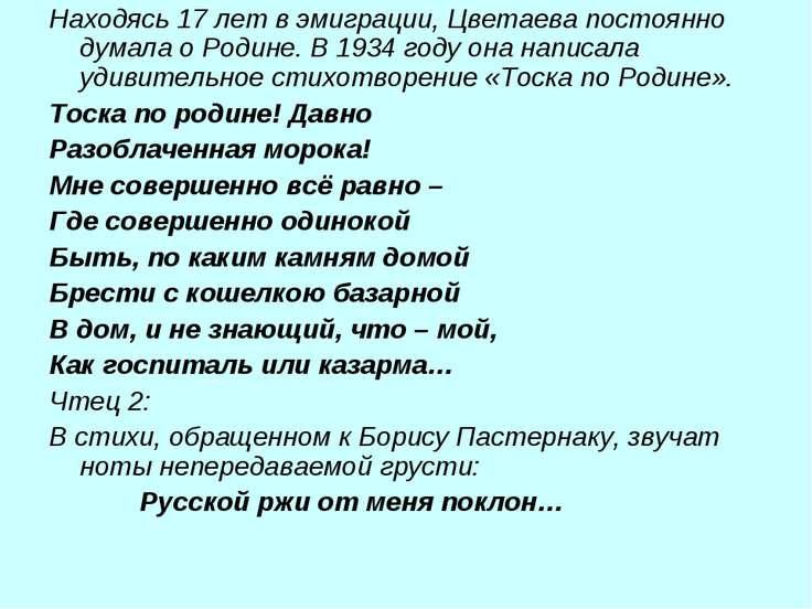 Находясь 17 лет в эмиграции, Цветаева постоянно думала о Родине. В 1934 году ...