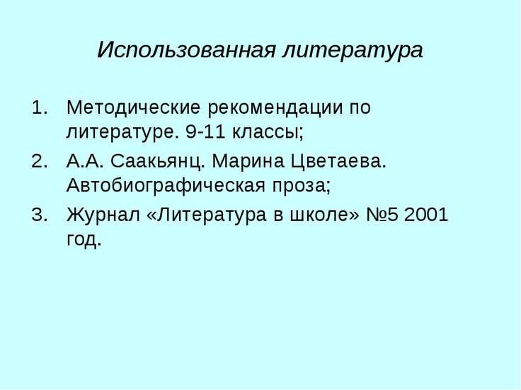 Использованная литература Методические рекомендации по литературе. 9-11 класс...