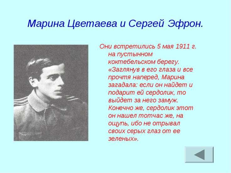Марина Цветаева и Сергей Эфрон. Они встретились 5 мая 1911 г. на пустынном ко...