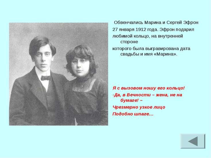 Обвенчались Марина и Сергей Эфрон 27 января 1912 года. Эфрон подарил любимой ...