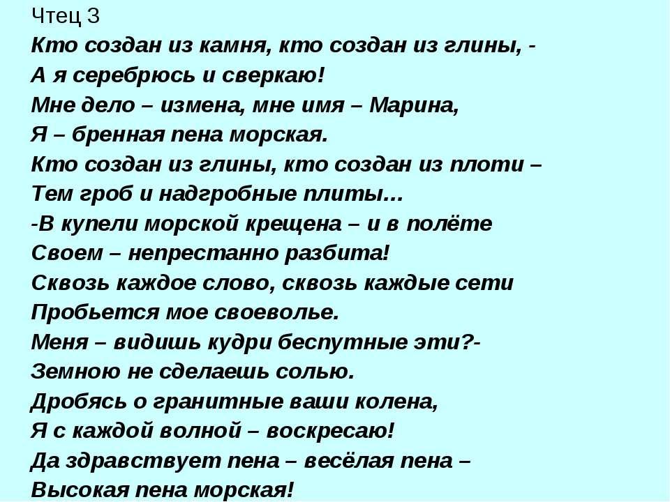 Чтец 3 Кто создан из камня, кто создан из глины, - А я серебрюсь и сверкаю! М...