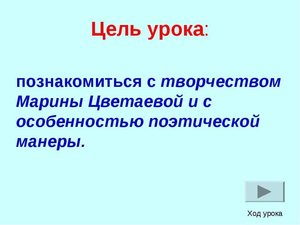 Цель урока: познакомиться с творчеством Марины Цветаевой и с особенностью поэ...