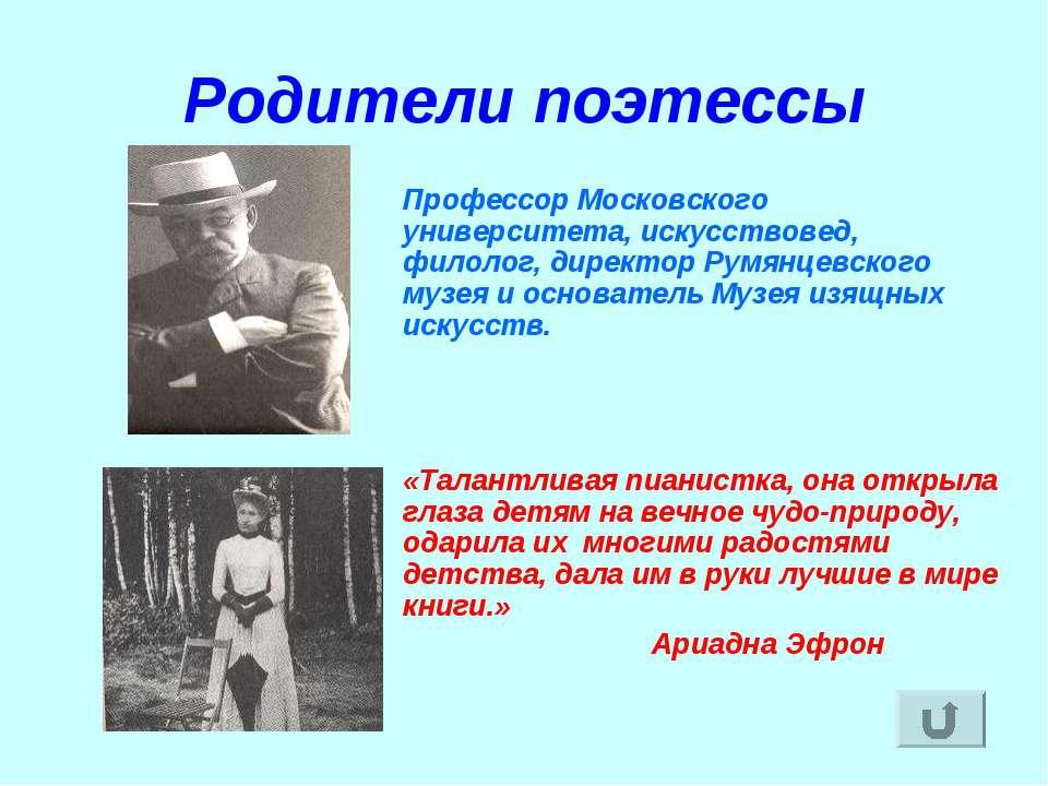 Родители поэтессы Профессор Московского университета, искусствовед, филолог, ...