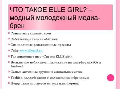ЧТО ТАКОЕ ELLE GIRL? – модный молодежный медиа-брен Самые актуальные герои Со...