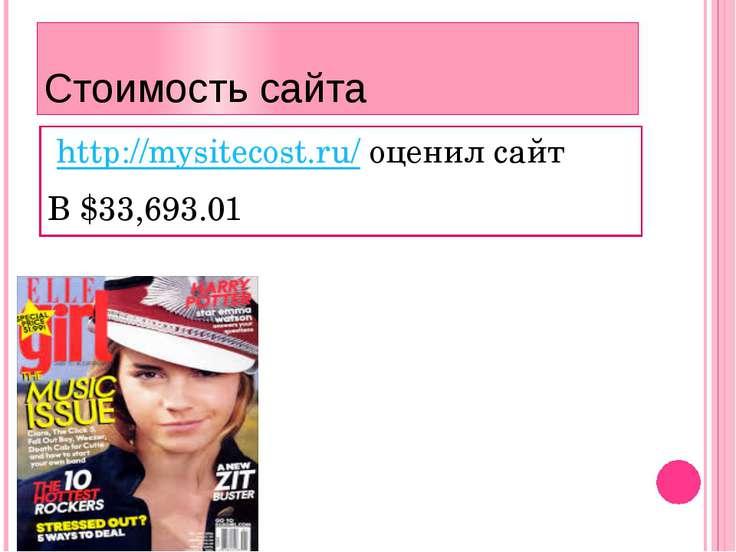 Стоимость сайта http://mysitecost.ru/ оценил сайт В $33,693.01