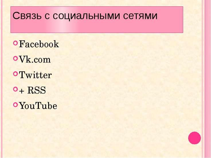 Связь с социальными сетями Facebook Vk.com Twitter + RSS YouTube