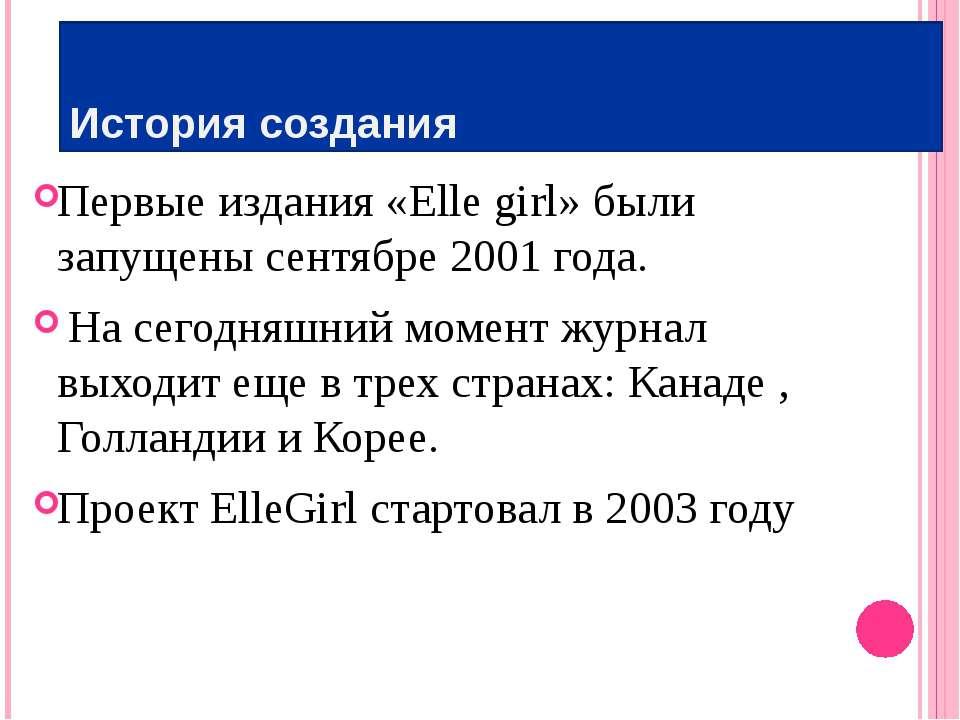 История создания Первые издания «Elle girl» были запущены сентябре 2001 года....