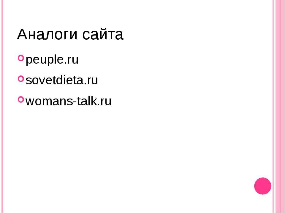 Аналоги сайта peuple.ru sovetdieta.ru womans-talk.ru