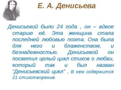 Е. А. Денисьева Денисьевой было 24 года , он – вдвое старше её. Эта женщина с...