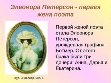 Элеонора Петерсон - первая жена поэта Худ. И Шеллер, 1827 г. Первой женой поэ...