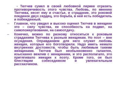 - Тютчев сумел в своей любовной лирике отразить противоречивость этого чувств...