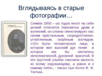 Вглядываясь в старые фотографии… Снимок 1850 – ых годов несет на себе резкий ...