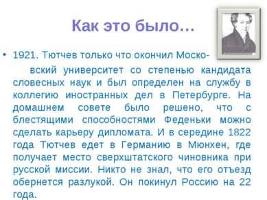 Как это было… 1921. Тютчев только что окончил Моско- вский университет со сте...