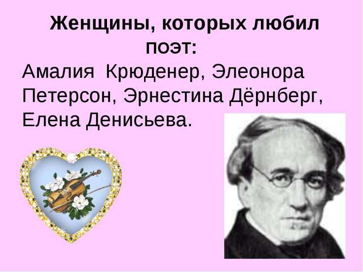 Женщины, которых любил ПОЭТ: Амалия Крюденер, Элеонора Петерсон, Эрнестина Дё...