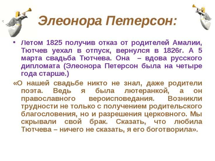 Элеонора Петерсон: Летом 1825 получив отказ от родителей Амалии, Тютчев уехал...