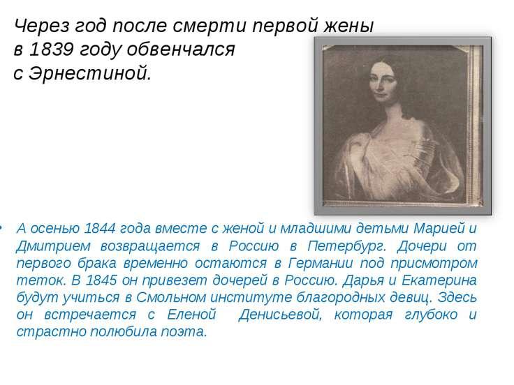 Через год после смерти первой жены в 1839 году обвенчался с Эрнестиной. А осе...