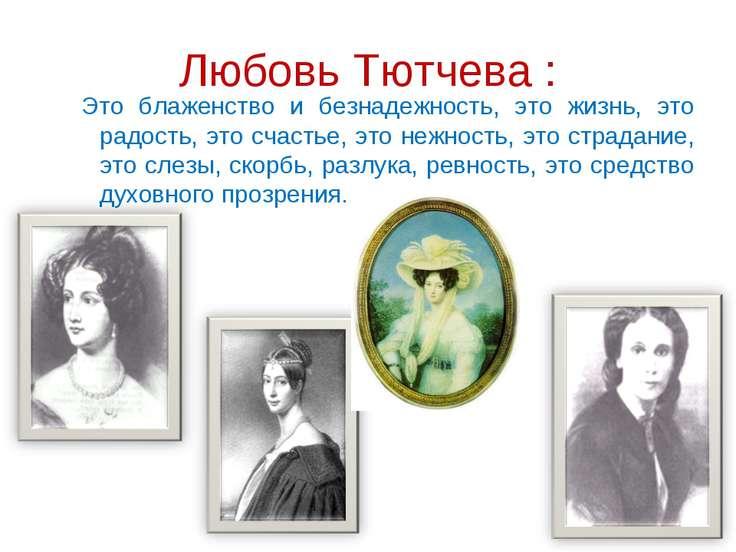 Любовь Тютчева : Это блаженство и безнадежность, это жизнь, это радость, это ...