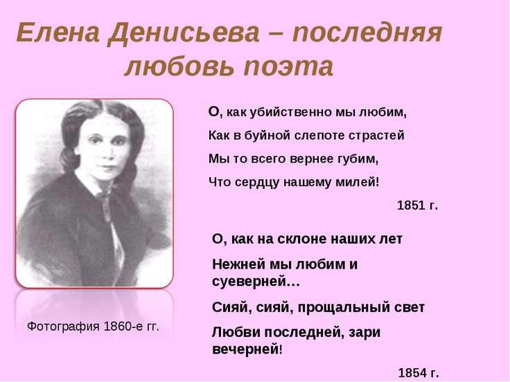 Елена Денисьева – последняя любовь поэта Фотография 1860-е гг. О, как убийств...