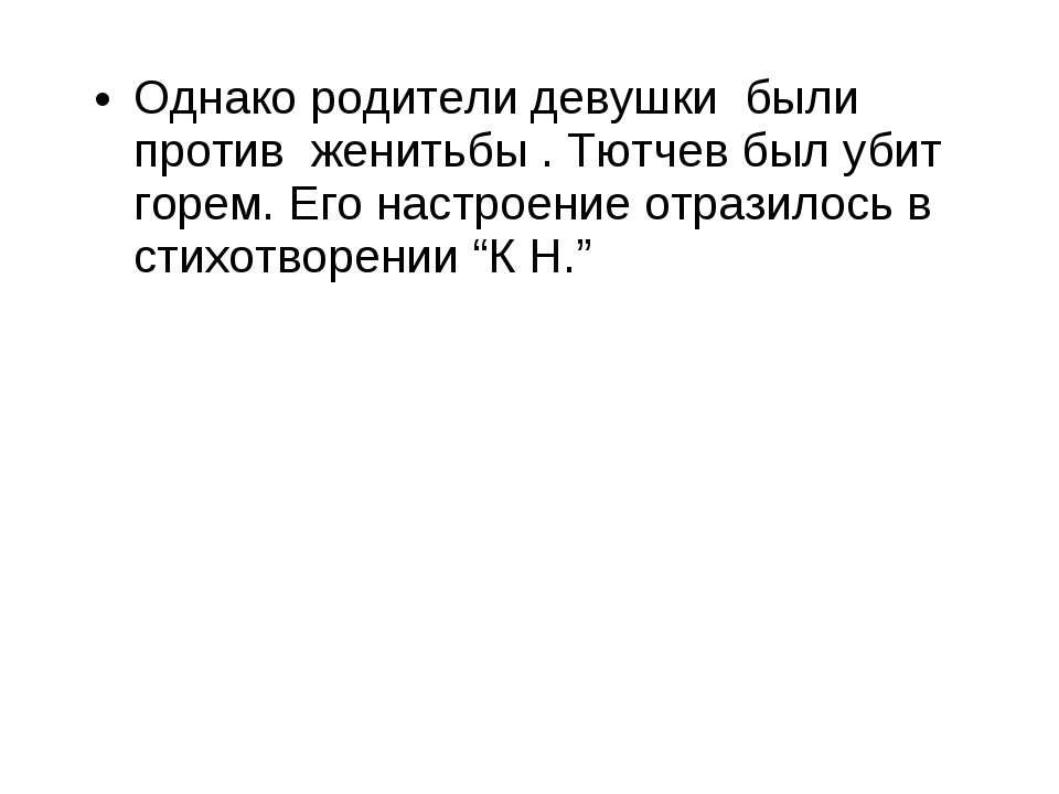 Однако родители девушки были против женитьбы . Тютчев был убит горем. Его нас...
