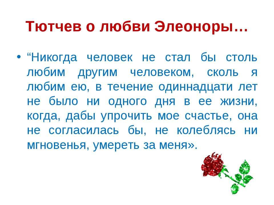 """Тютчев о любви Элеоноры… """"Никогда человек не стал бы столь любим другим челов..."""