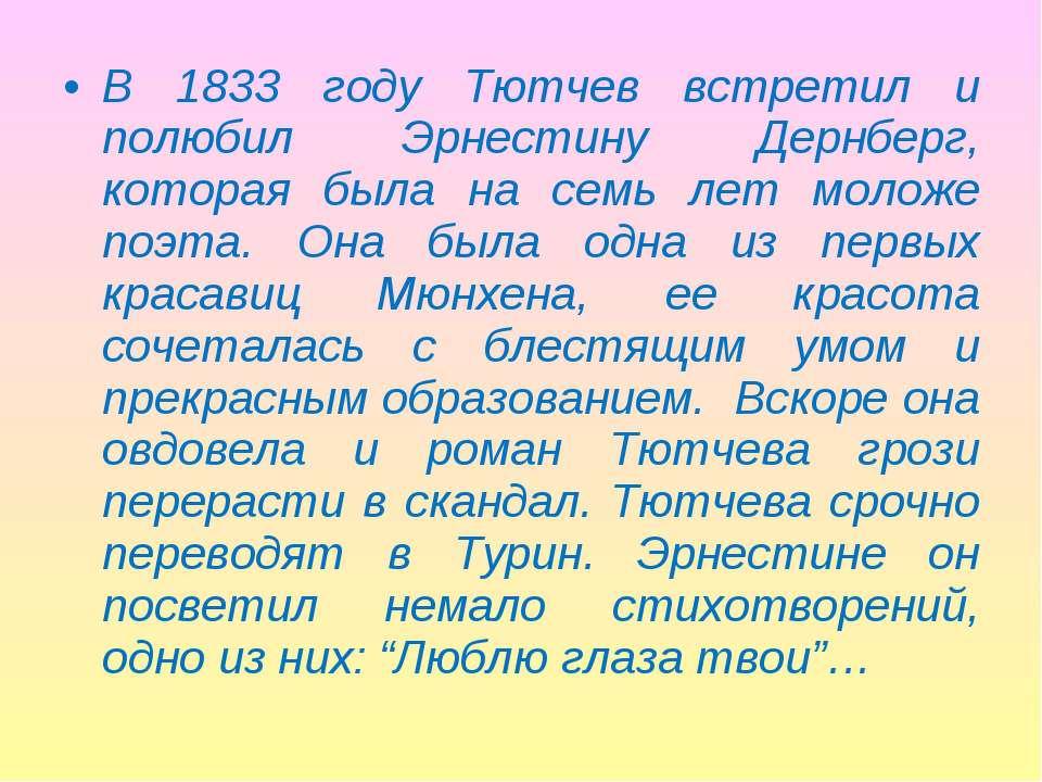 В 1833 году Тютчев встретил и полюбил Эрнестину Дернберг, которая была на сем...