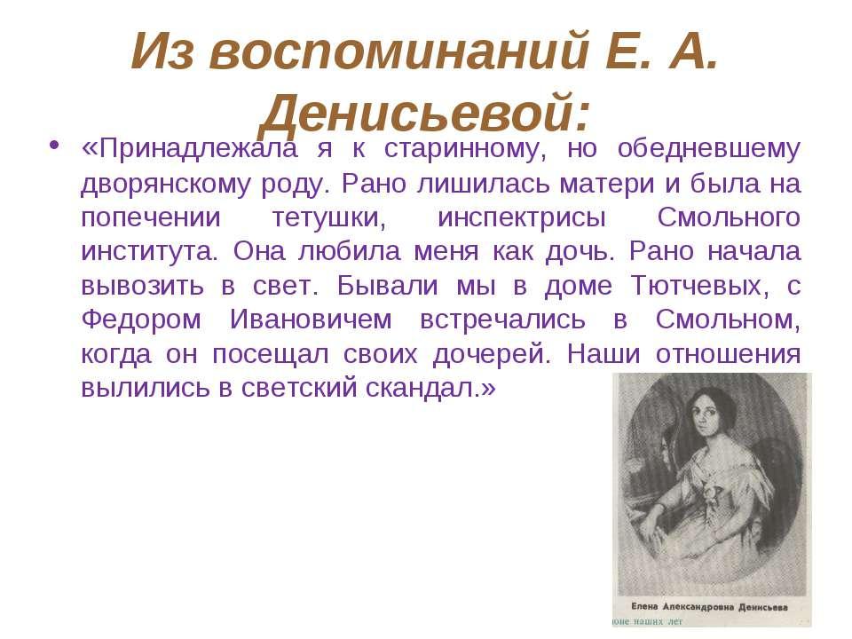 Из воспоминаний Е. А. Денисьевой: «Принадлежала я к старинному, но обедневшем...