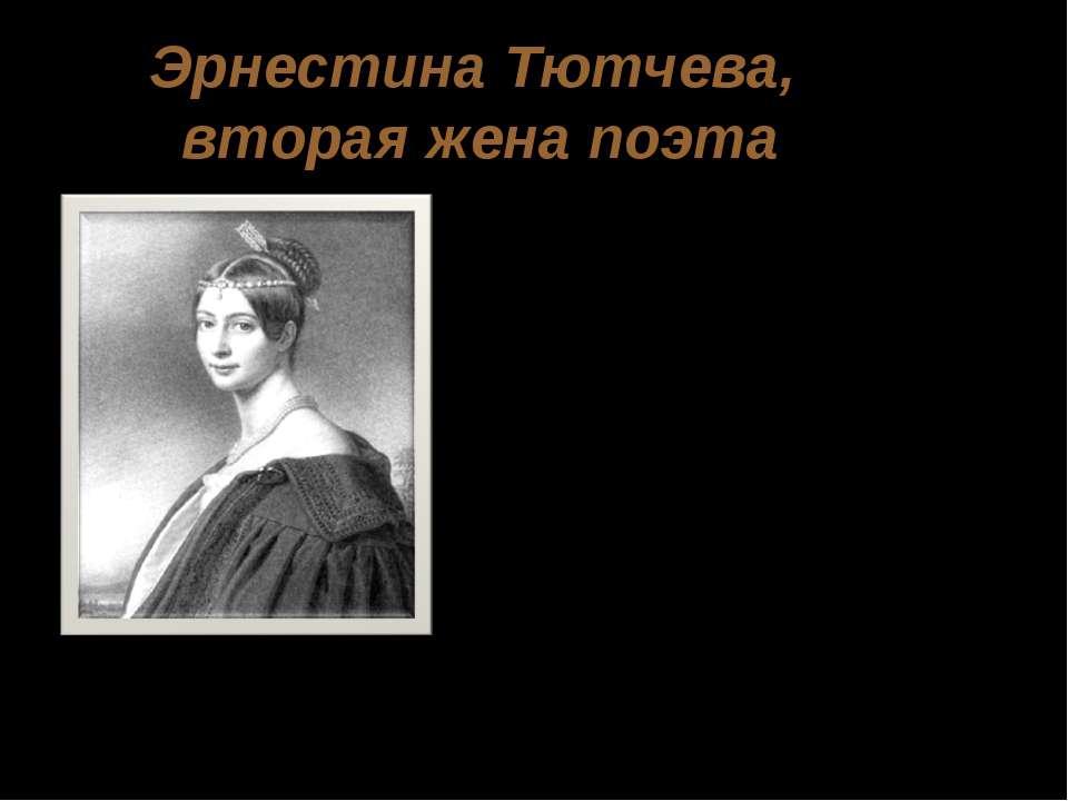Эрнестина Тютчева, вторая жена поэта Литография Г. Бодмера с оригинала И. Шти...