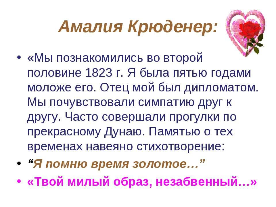 Амалия Крюденер: «Мы познакомились во второй половине 1823 г. Я была пятью го...