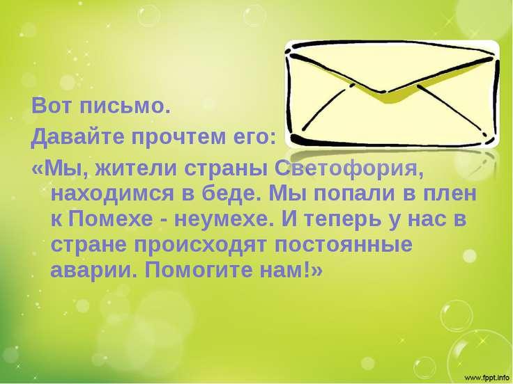 Вот письмо. Давайте прочтем его: «Мы, жители страны Светофория, находимся в б...