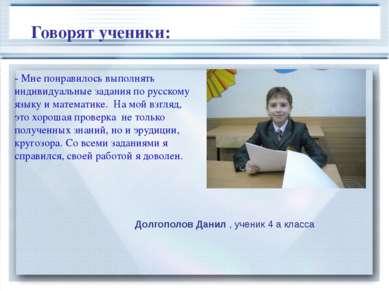 Говорят ученики: - Мне понравилось выполнять индивидуальные задания по русско...