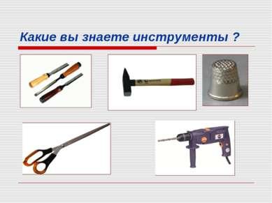 Какие вы знаете инструменты ?