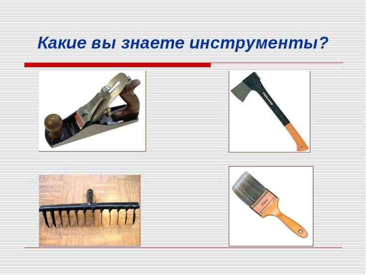 Какие вы знаете инструменты?