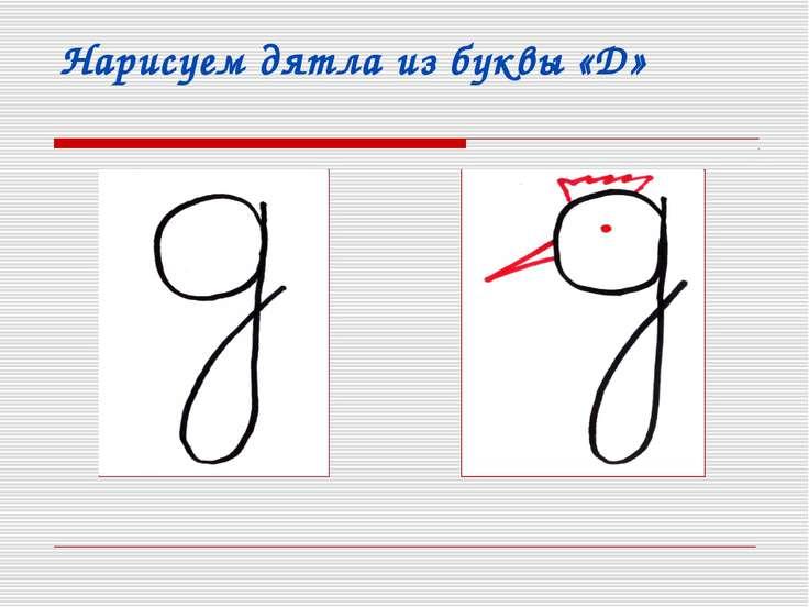 Нарисуем дятла из буквы «Д»
