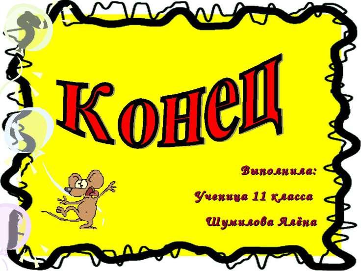 Выполнила: Ученица 11 класса Шумилова Алёна