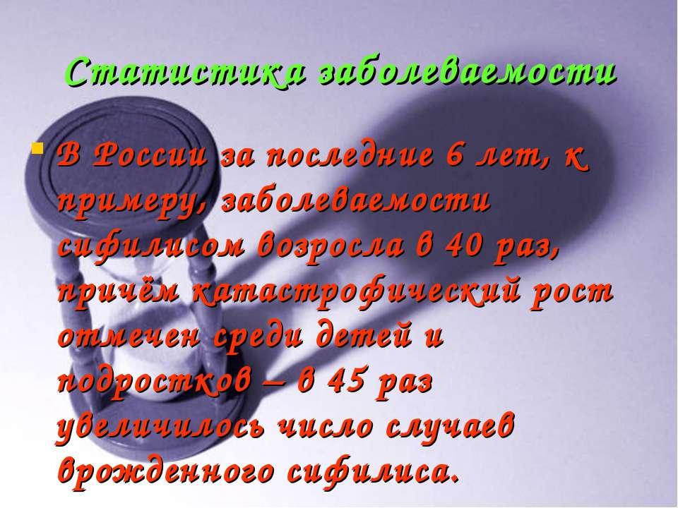 Статистика заболеваемости В России за последние 6 лет, к примеру, заболеваемо...