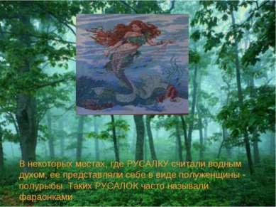 В некоторых местах, где РУСАЛКУ считали водным духом, ее представляли себе в ...