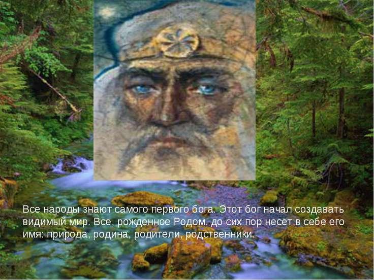 Все народы знают самого первого бога. Этот бог начал создавать видимый мир. В...