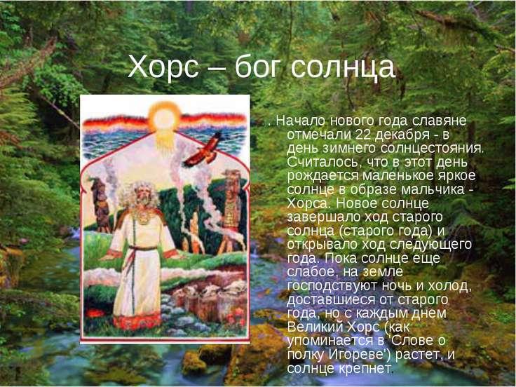 Хорс – бог солнца . Начало нового года славяне отмечали 22 декабря - в день з...