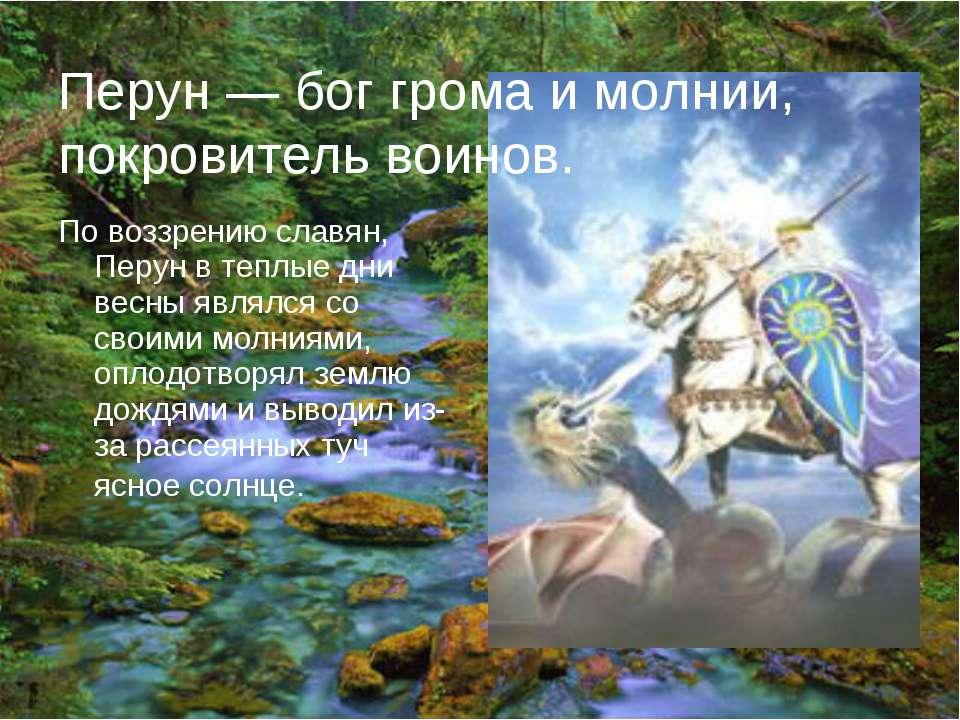 По воззрению славян, Перун в теплые дни весны являлся со своими молниями, опл...