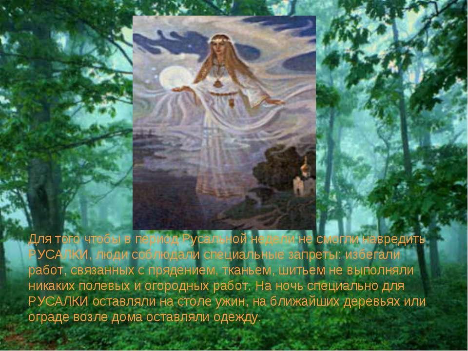 Для того чтобы в период Русальной недели не смогли навредить РУСАЛКИ, люди со...