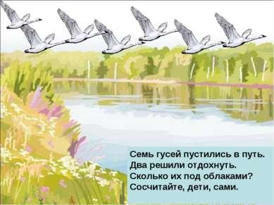 Семь гусей пустились в путь. Два решили отдохнуть. Сколько их под облаками? ...