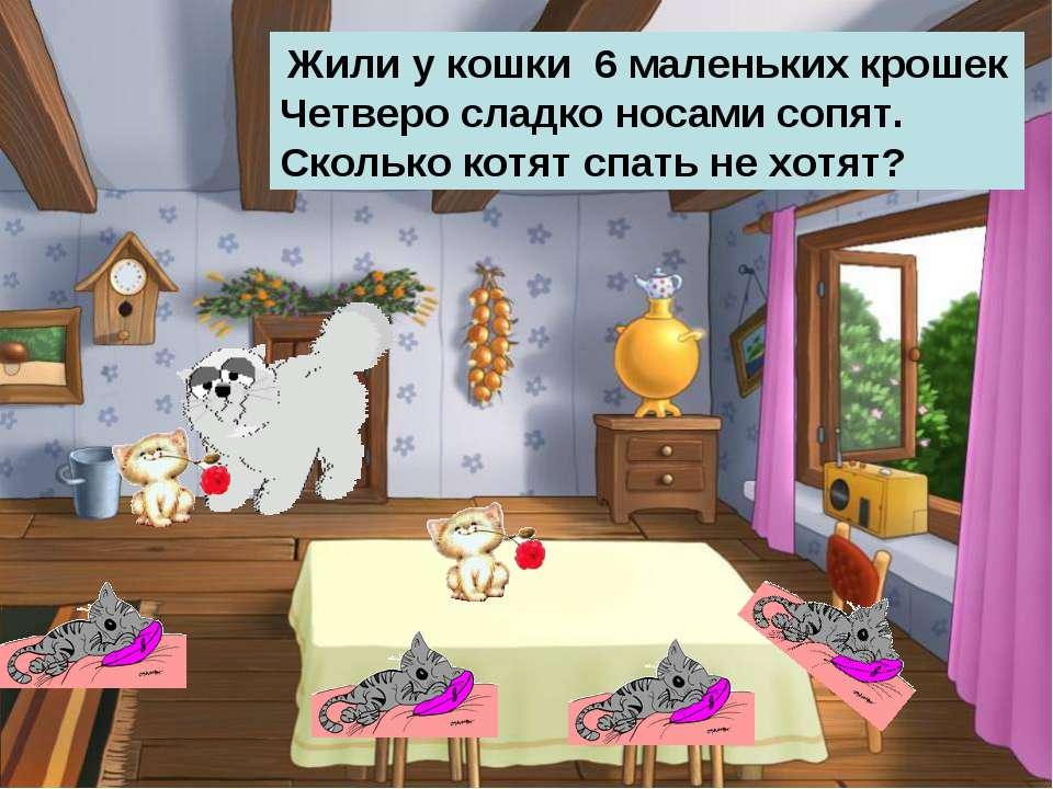 Жили у кошки 6 маленьких крошек Четверо сладко носами сопят. Сколько котят сп...