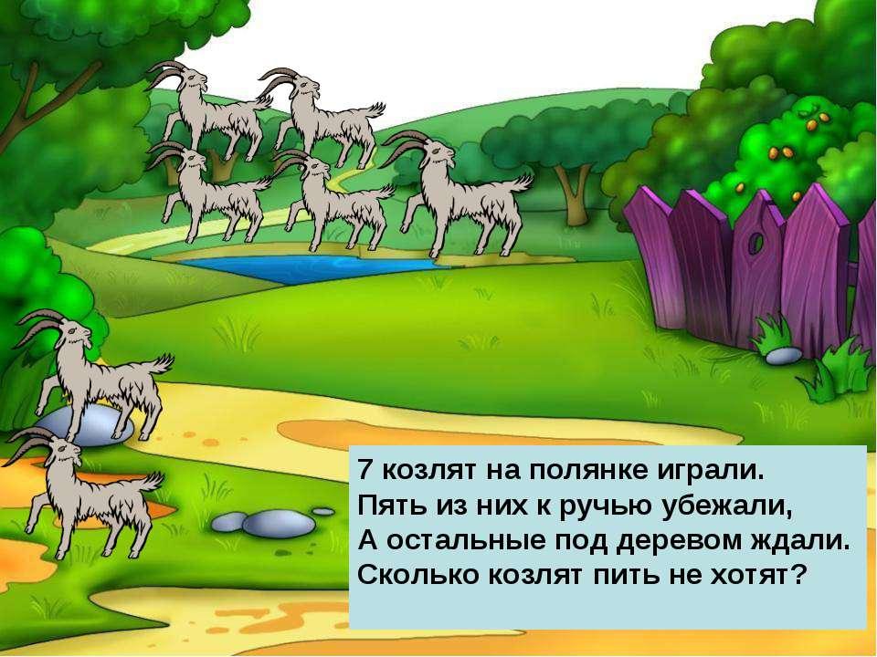 7 козлят на полянке играли. Пять из них к ручью убежали, А остальные под дере...