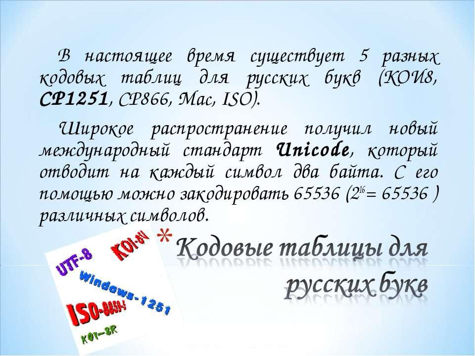 В настоящее время существует 5 разных кодовых таблиц для русских букв (КОИ8, ...