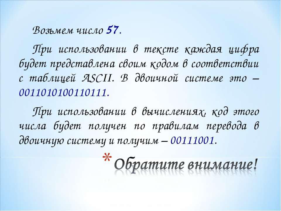 Возьмем число 57. При использовании в тексте каждая цифра будет представлена ...
