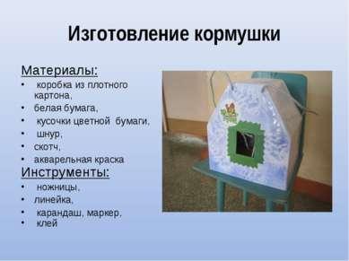 Изготовление кормушки Материалы: коробка из плотного картона, белая бумага, к...