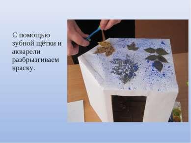 С помощью зубной щётки и акварели разбрызгиваем краску.